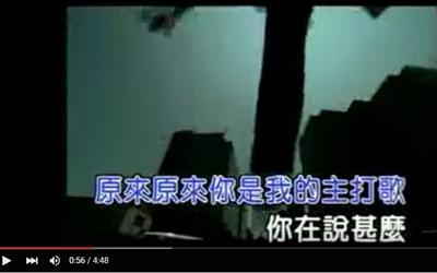 那些年我們一起聽錯的歌詞 陳宇輝