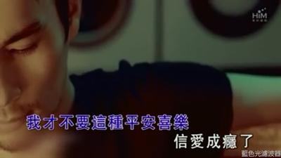 那些年我們一起聽錯的歌詞 Yu Lin