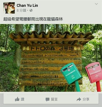歪腰郵筒遊全球 Yu Lin