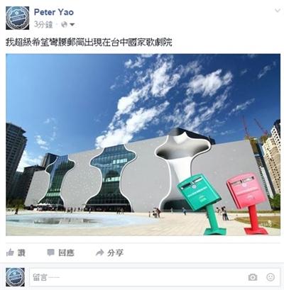 歪腰郵筒遊全球 Peter Yao