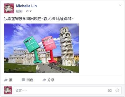 歪腰郵筒遊全球 Michelle Lin