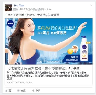 上傳妮維雅創意造句,紅利50點送給你 Tsai Tcsno