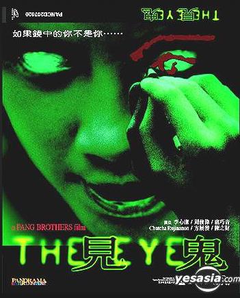 鬼月必看的驚悚電影 Eva Huang