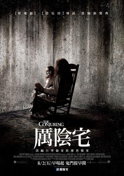 鬼月必看的驚悚電影 Mi Chen