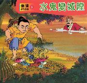 令人難忘的中國民間鬼故事 梅 陳