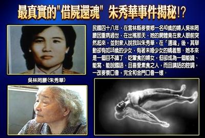 令人難忘的中國民間鬼故事 妮可徐