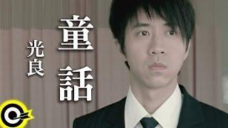 最感人MV大募集 MichelleWang
