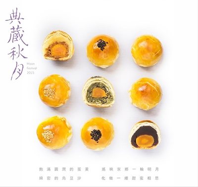 2015 中秋月餅大推薦 Peter Yao