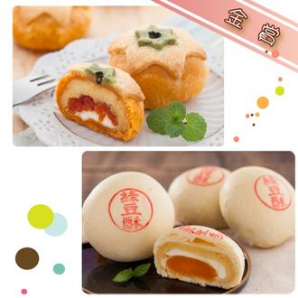 2015 中秋月餅大推薦 梅 陳