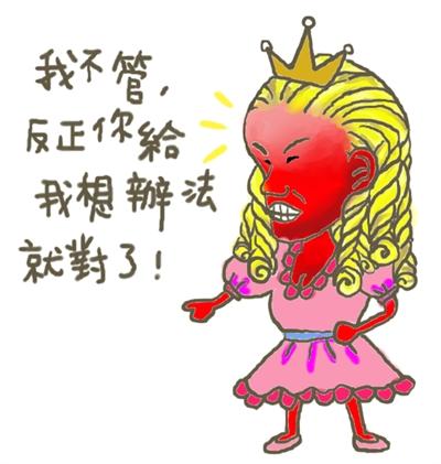 一句話惹怒員工 ZuYoyoCheng