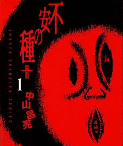 募集!最毛骨悚然的恐怖漫畫 黃月亮