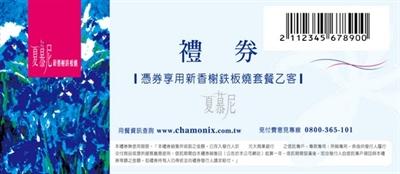 最想在粉多兌換的紅利商品 Yu Lin