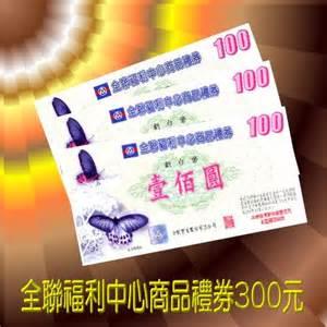 最想在粉多兌換的紅利商品 Claire Wang