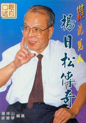 最適合拍成電影的台灣故事 Sky Wu Kimchengtien