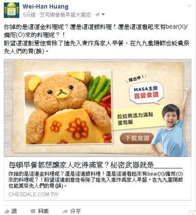 分享食譜,50點紅利送給你! AsiaTWHuang