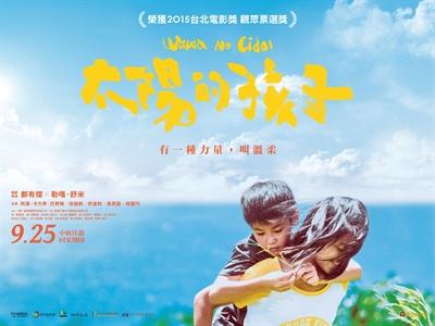 2015 金馬影展,必看影片大推薦 Yu Lin