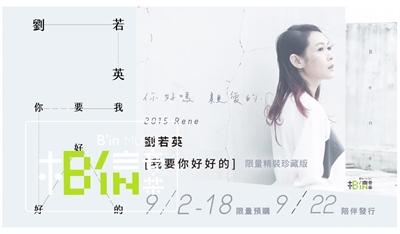 粉多2015年度最佳華語專輯獎提名 SB Wang