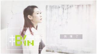 粉多2015年度最佳華語專輯獎提名 梅 陳