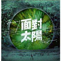 粉多2015年度最佳華語專輯獎提名 胖達 白