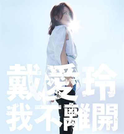 粉多2015年度最佳華語專輯獎提名 Yu Lin