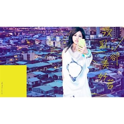 粉多2015年度最佳華語專輯獎提名 Joanne Ja