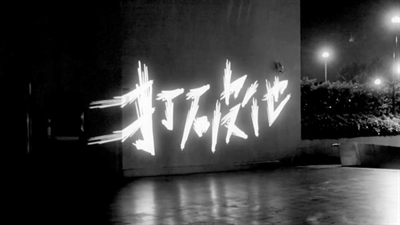 來自台灣的饒舌歌曲 A.z. Yeh