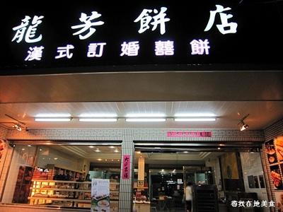 就愛古早味,最愛中式大餅大募集 Yu Lin