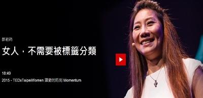 最愛的 TED 演講 妮妮 蔣