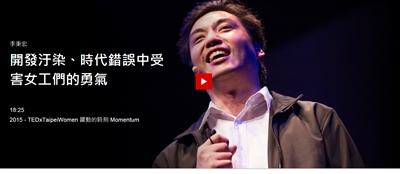 最愛的 TED 演講 建仁 李