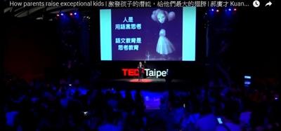 最愛的 TED 演講 Yu Lin