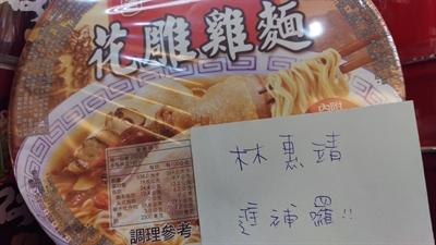 台酒花雕雞泡麵,你買到了沒!  林惠靖