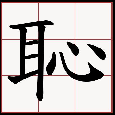 募集:2015 台灣年度代表字 ZuYoyoCheng