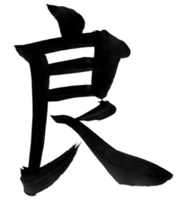 募集:2015 台湾年度代表字