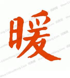 募集:2015 台灣年度代表字 妙宜 吳