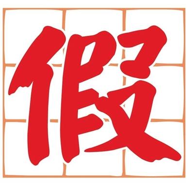 募集:2015 台灣年度代表字 緹 花