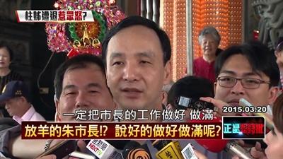 粉多2015年度影響台灣10大事件 Peter Yao