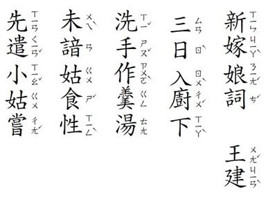 那些年我們背的古詩廢文翻譯大挑戰 花花 呂