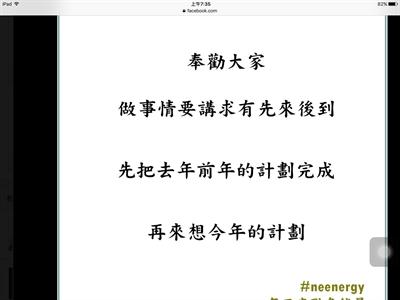 負能量語錄大募集 Li-ting Hong