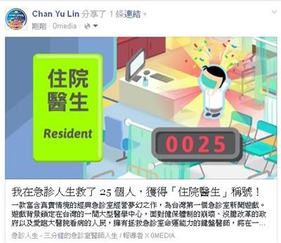 急診人生!測驗你的急救能力 Yu Lin