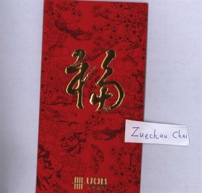 秀出你的聖誕交換禮物 Zuechau Chai