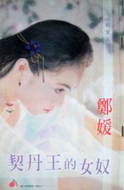 募集:超難忘言情小說名稱 Anita Feng