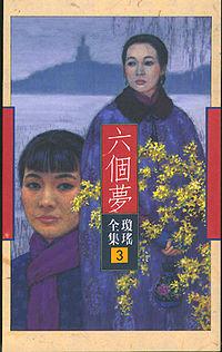 募集:超難忘言情小說名稱 Chiang Emily