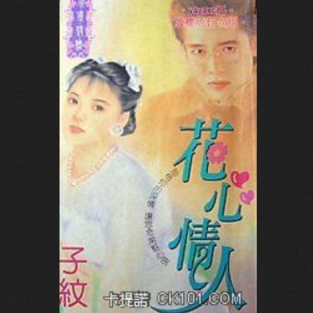 募集:超難忘言情小說名稱  陳鴻銘