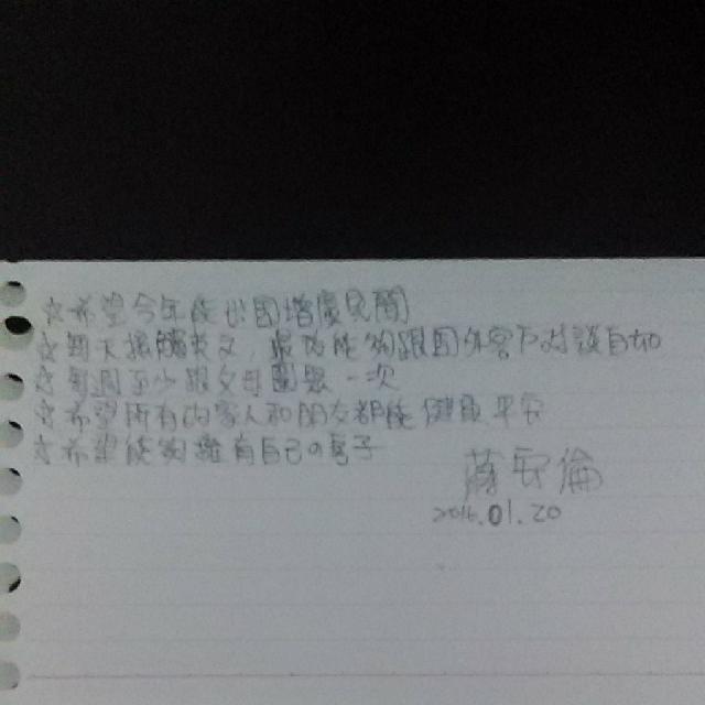 心手相連!手寫你的2016新年新希望 安倫蔣