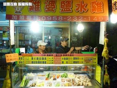 【粉多美食通】全台必吃鹽水雞大推薦 鳳櫻 陳