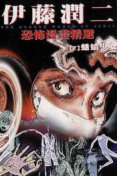 看完要收驚!伊藤潤二經典恐怖角色大募集 黃月亮