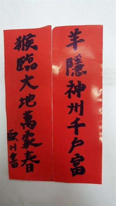 粉多猴力旺-猴年手寫春聯大賽 Oldhead Chen