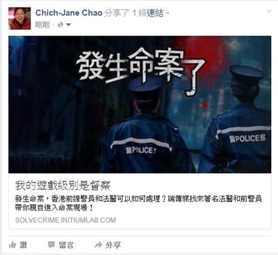 直擊命案現場!你也可以成為名偵探 Chich-Jane Chao