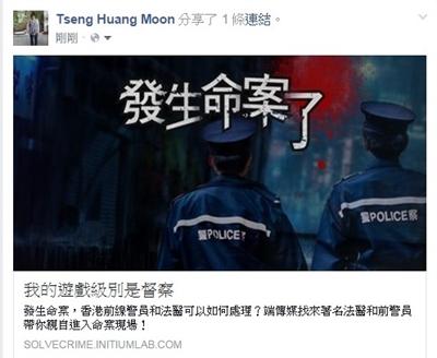 直擊命案現場!你也可以成為名偵探 HuangMoon