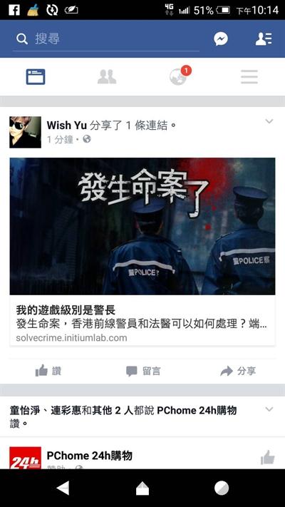 直擊命案現場!你也可以成為名偵探 Yu Wish